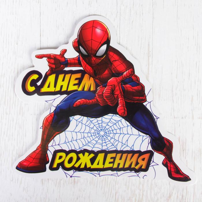 Открытка с днем рождения с человеком пауком