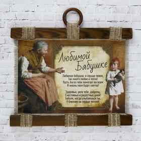 """Сувенир свиток """"Бабушка и внучка"""""""
