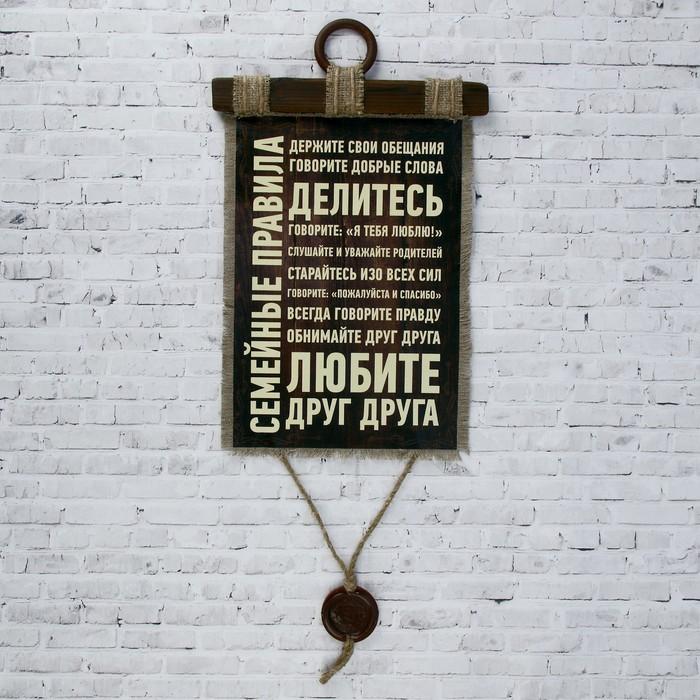 """Сувенир свиток """"Семейные правила"""""""