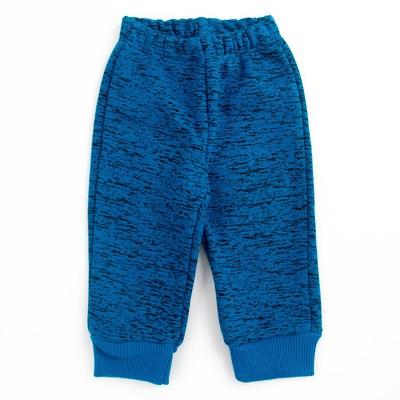 Штаны детские, рост  68 см, цвет синий ш040с1_М