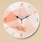 """Часы деревянные """"Будь лучше с каждой минутой"""", d=25 см"""