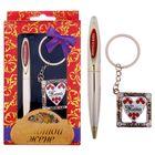 """Подарочный набор """"Золотой жене"""": брелок и ручка"""