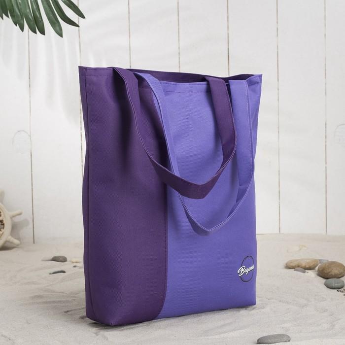 Сумка пляжная, отдел без молнии, цвет фиолетовый/сиреневый