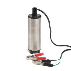 Насос для перекачки топлива Airline AFP-5012-02, погружной, 12 В, 51 мм, 40 л/мин