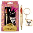 """Набор подарочный 2 в 1 """"Любимой мамочке"""": брелок+ручка"""