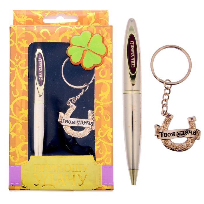 """Подарочный набор """"Приношу удачу"""": брелок и ручка"""