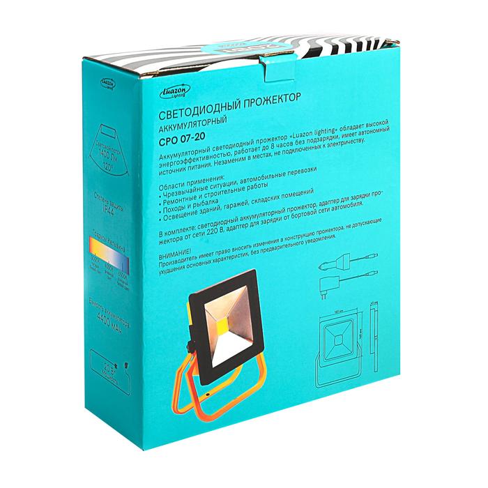 Прожектор аккумуляторный светодиодный Luazon СРО07-20, 20 Вт, IP44, 1400Лм, 4400 mA, 6500К