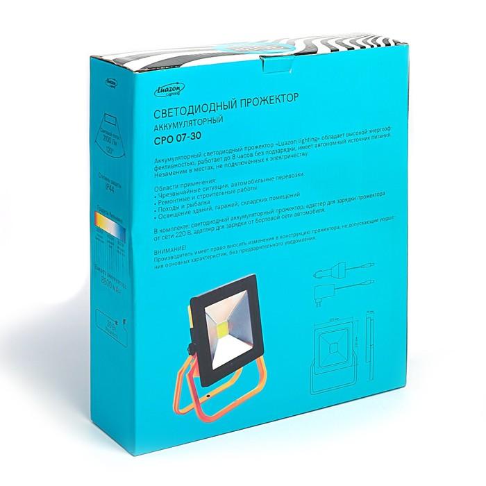Прожектор аккумуляторный светодиодный Luazon СРО07-30, 30 Вт, IP44, 2100Лм, 8800 mA, 6500К 258039
