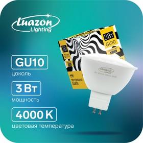 Лампа cветодиодная спот Luazon MR16, GU10, 3 Вт, 270 Лм, 4000 К, дневной свет