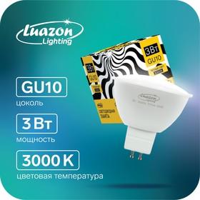 Лампа cветодиодная спот Luazon MR16, GU10, 3 Вт, 270 Лм, 3000 K, теплый белый