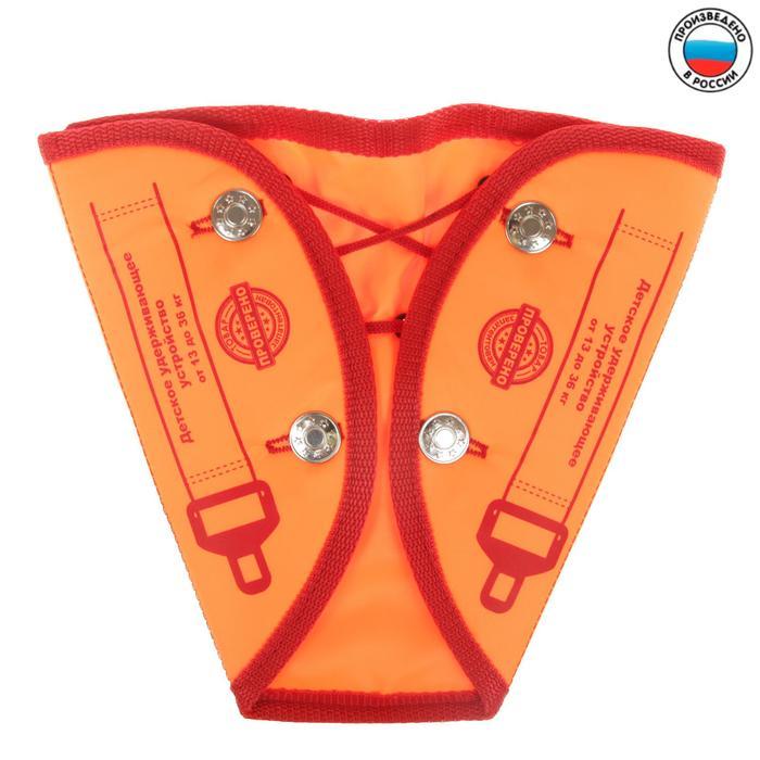 Детское удерживающее устройство «Классическое», цвет оранжевый неон