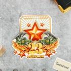 """Открытка поздравительная """"С Днем защитника Отечества"""", тиснение, 9 х 8 см"""