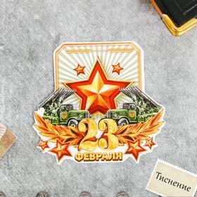 Открытка поздравительная 'С Днем защитника Отечества', тиснение, 9 х 8 см Ош