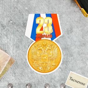 Открытка поздравительная 'Медаль герою', тиснение, 9 х 8 см Ош