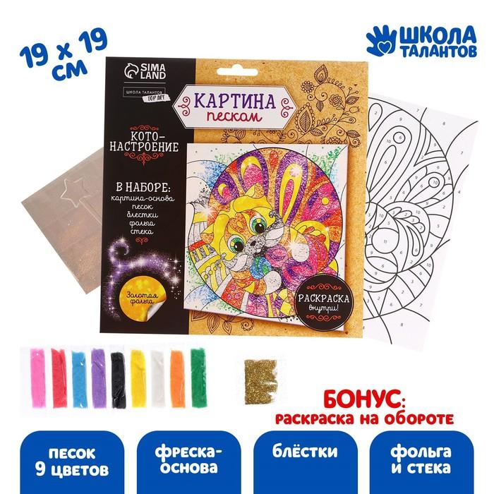 Набор для творчества. Фреска песком «Кот» + 9 цветов песка по 4 гр, блёстки, стека