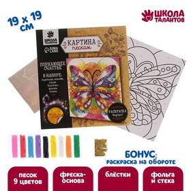 Набор для творчества. Фреска песком «Бабочка» + 9 цветов песка по 4 гр, блёстки, стека
