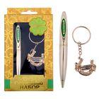"""Набор подарочный 2 в 1 """"Счастливый набор"""": брелок+ручка"""