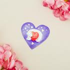 Открытка‒валентинка «Люблю тебя любить», 7 × 6 см