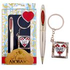 """Набор подарочный 2 в 1 """"Я тебя люблю"""": брелок+ручка"""