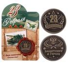 монеты на 23 Февраля