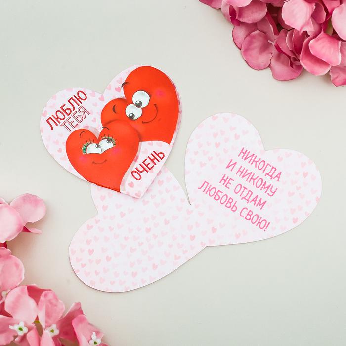 Валентинка для любимой в виде картинки