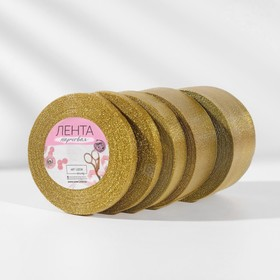 Набор парчовых лент, 5 шт, размер лент: 6/10/20/40/50 мм, 23 ± 1 м, цвет золотой