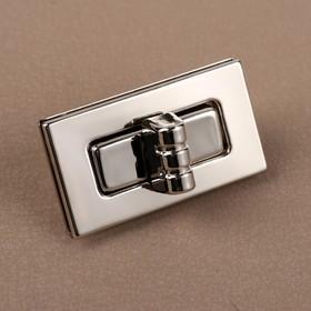 Застёжка для сумки, 4,4 × 2,5 см, цвет серебряный