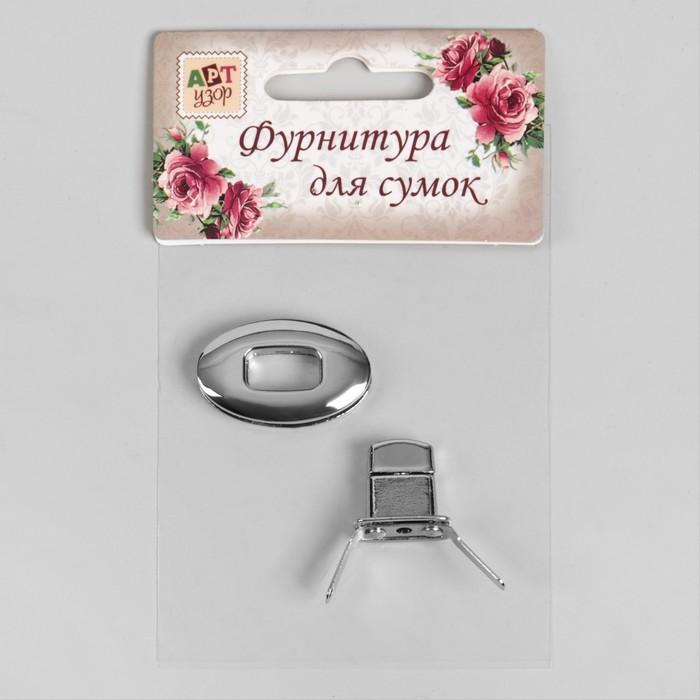 Застёжка для сумки, 3,5 × 2 см, цвет серебряный