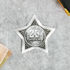 """Открытка поздравительная """"23 февраля"""", 9 х 8 см"""