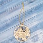 Подвеска на ёлку «Шар», Рождесство Христово, 7,2×7,2 см