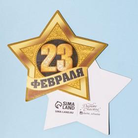 Открытка поздравительная 'С 23 февраля!', 9 х 8 см Ош