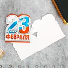 """Открытка поздравительная """"23 Февраля"""" 8 х 9 см"""