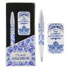"""Подарочный набор """"Самой красивой"""": ручка и зажигалка"""