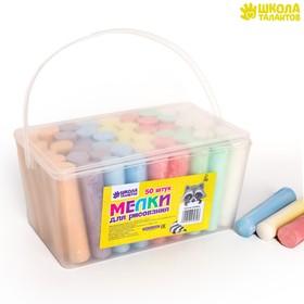 Мелки для рисования, набор 50 шт., 7 цветов