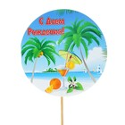 "Topper - card ""happy Birthday!"" beach"