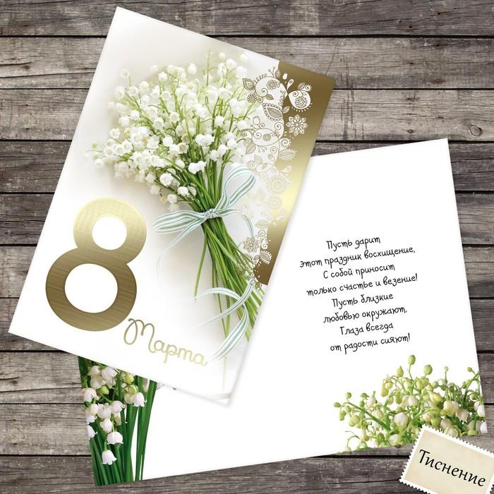 Признанием любви, открытки с ландышами на 8 марта