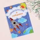 """Папка для свидетельства о рождении """"Ракета"""", А5, ламинированная"""