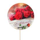 """Топпер - открытка """"С Юбилеем"""" розы"""