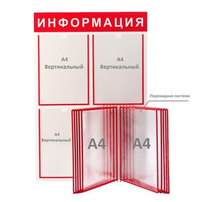 Доска информационная 3 плоских кармана, 1 перекидная система, цвет красный