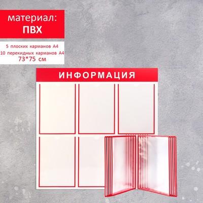 Доска информационная 5 плоских кармана, 1 перекидная система, цвет красный