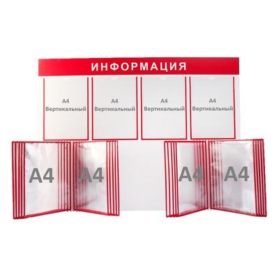 Доска информационная 4 плоских кармана, 2 перекидные системы, цвет красный