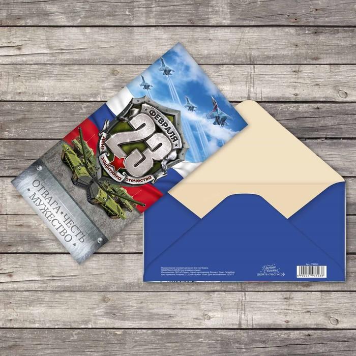Конверт открытка с 23 февраля, днем красная горка