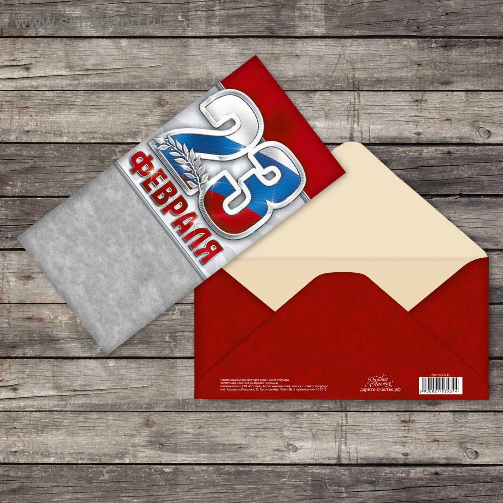 Открытка а 23 февраля для конверта, дорогой