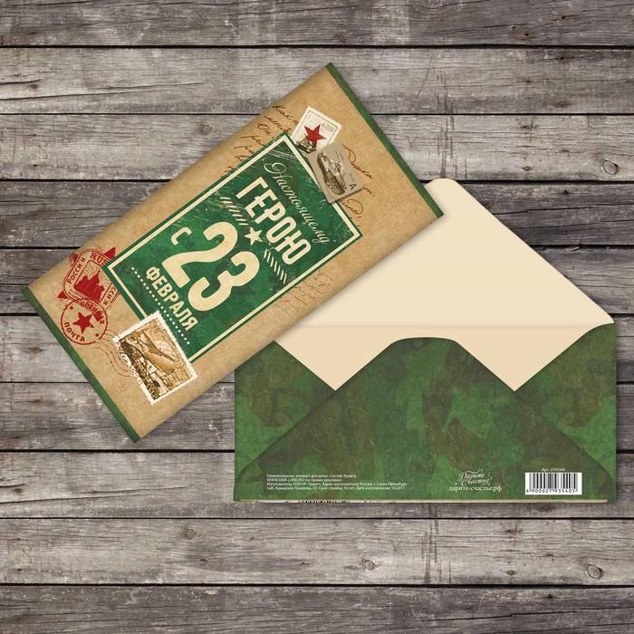 Конверт открытка к 23 февраля