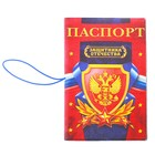 "Passport cover rubber band ""on the Day of defender of the Fatherland!"""