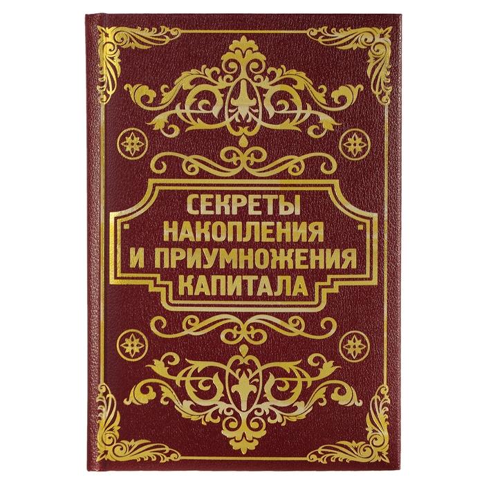 """Ежедневник """"Секреты накопления и приумножения капитала"""", твёрдая обложка, А5, 96 листов"""