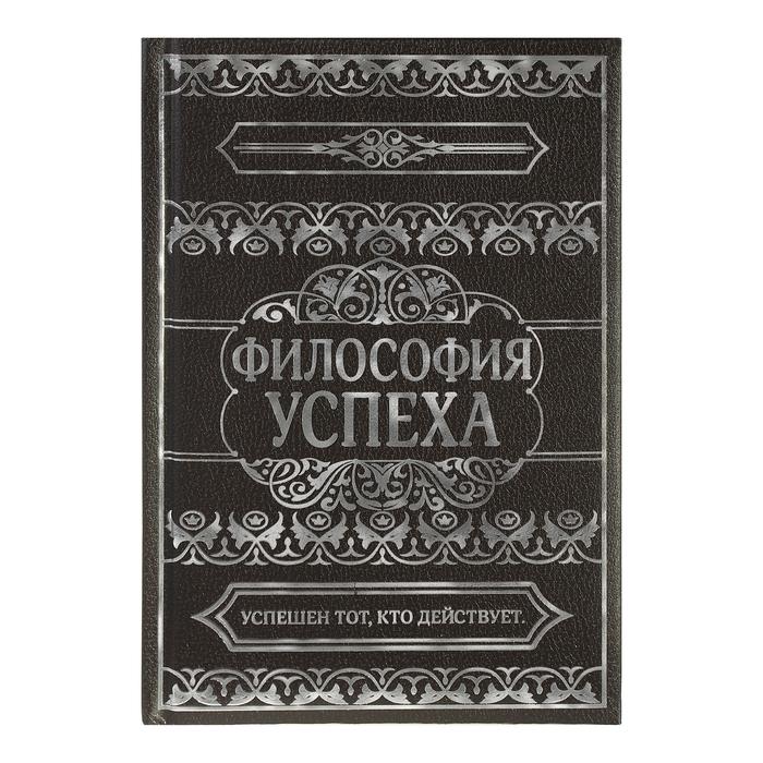 """Ежедневник """"Философия успеха"""" 96 листов"""