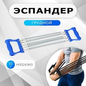 Детский эспандер, пластиковые ручки, металлические пружины, цвет МИКС, 10 кг