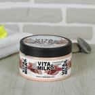 """Крем-суфле для тела Vita&Milk """"Шоколад и и молоко"""", 250 мл"""