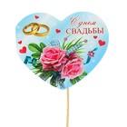 """Топпер - открытка """"С Днём Свадьбы"""" голубой фон"""